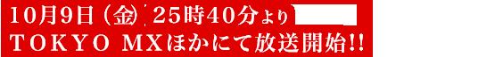 2015年1月よりサンテレビ、AT-X、TOKYO MXほかにて放送開始予定!